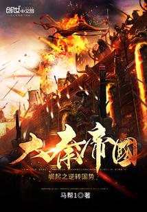大秦帝国崛起之逆转国势