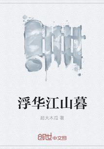 浮华江山暮