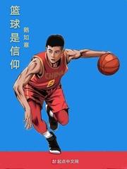篮球是信仰